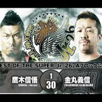 Best of the Super Juniors 26 Night 5 Review